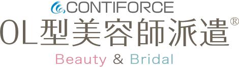CONTIFOROCE OL型美容師派遣 Beauty & Bridal