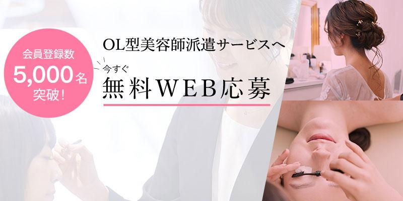 OL型美容師派遣サービスへ無料WEB応募